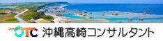 沖縄高崎コンサルタント