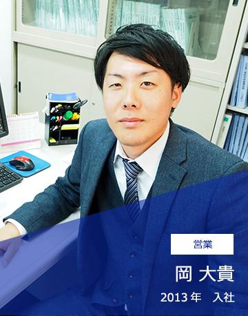 営業 岡 大貴 2013年入社