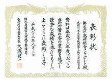 長崎河川国道事務所長表彰