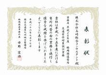 福岡国道事務所長表彰