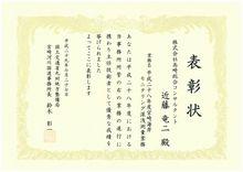 宮崎河川国道事務所長表彰