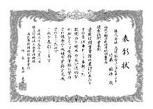 両筑平野用水総合事業所長表彰