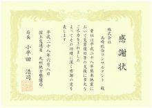 九州地方整備局長感謝状