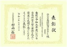 九州地方整備局長表彰