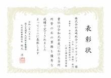 九州技術事務所長表彰